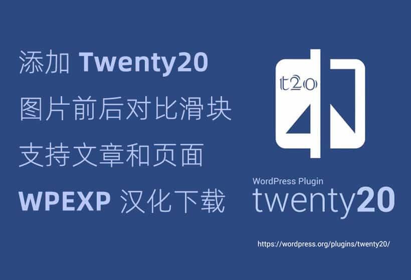 WordPress 图片拖动对比插件 Twenty20 汉化下载