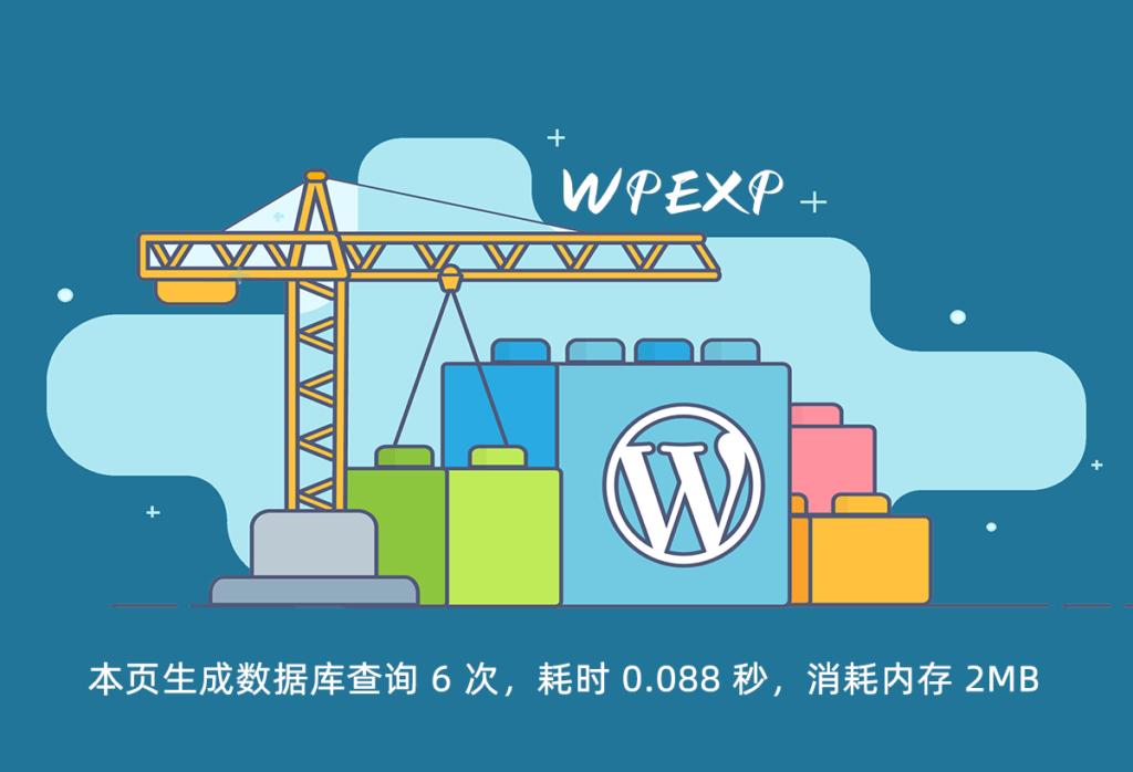 WordPress 站点显示页面加载时间、数据库查询次数及内存占用