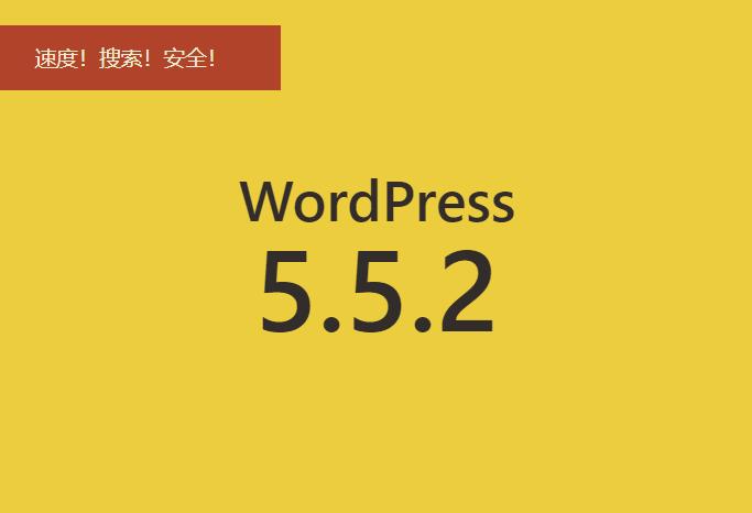 WordPress 5.5.2 解决 10 个安全问题,优化速度,搜索和安全性。