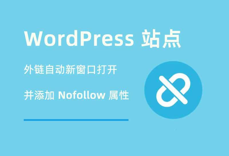 WordPress 外链新窗口打开并添加 nofollow 属性