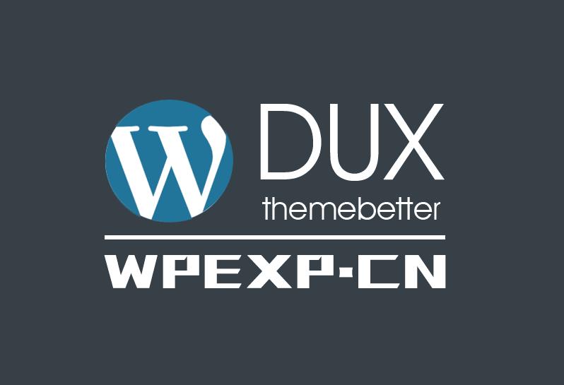 WPEXP 站点主题跳过 DUX 6.6 升级至 DUX 6.7