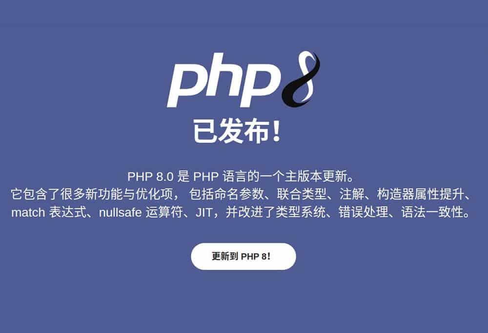 PHP 8 正式版发布,你的 WordPress 环境准备好上了吗?