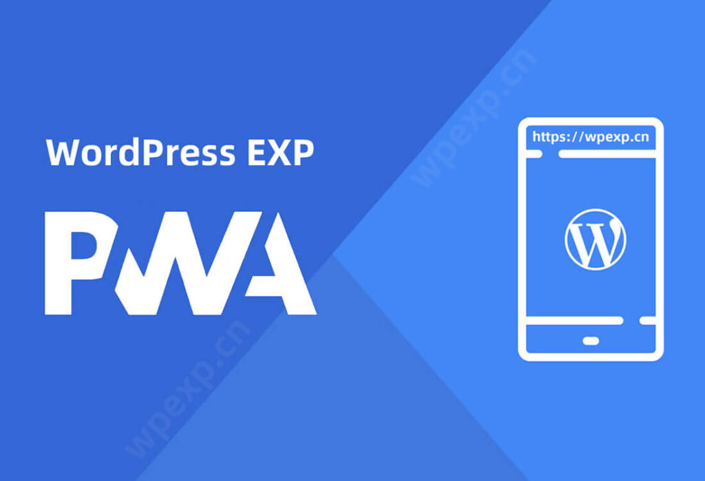 什么是 Progressive Web Apps(PWA)渐进式 Web 应用程序 - WordPress EXP