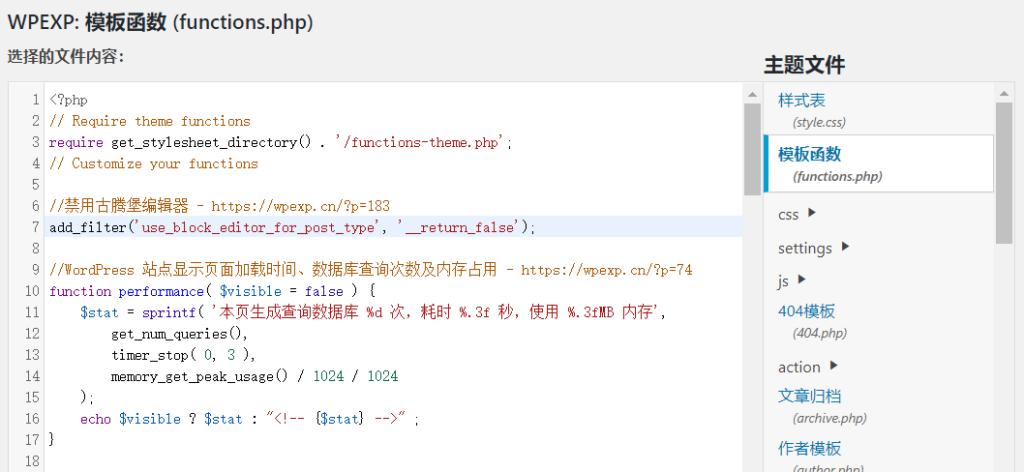 WordPress 从经典编辑器过度到古腾堡编辑器