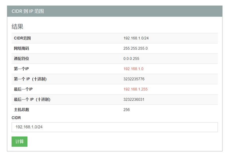带斜杠的 CIDR IP 地址转换 IPv4 地址工具