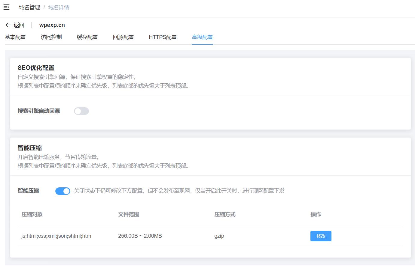 使用 U-CDN 给 WordPress 站点进行内容分发加速。