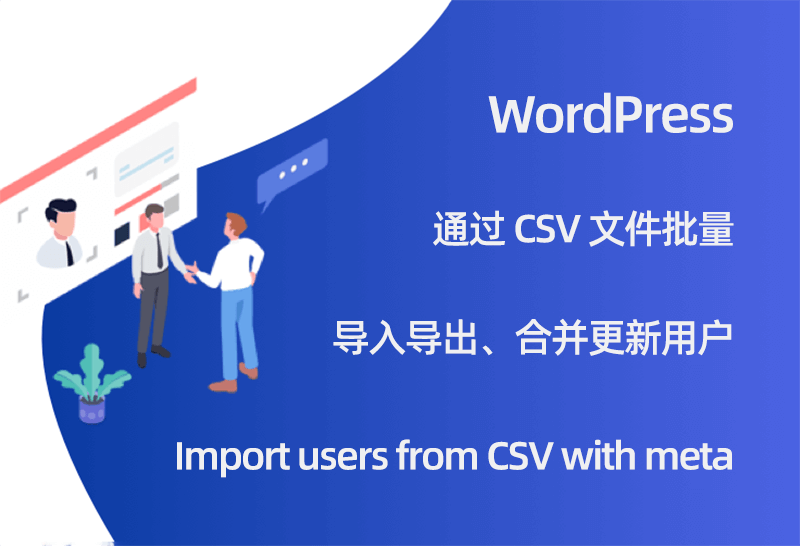 WordPress 用户数据通过 CSV 表格批量导入导出、合并更新