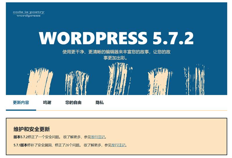 WordPress 5.7.2 修复安全漏洞,影响 3.7 至 5.7 之间的各个版本。