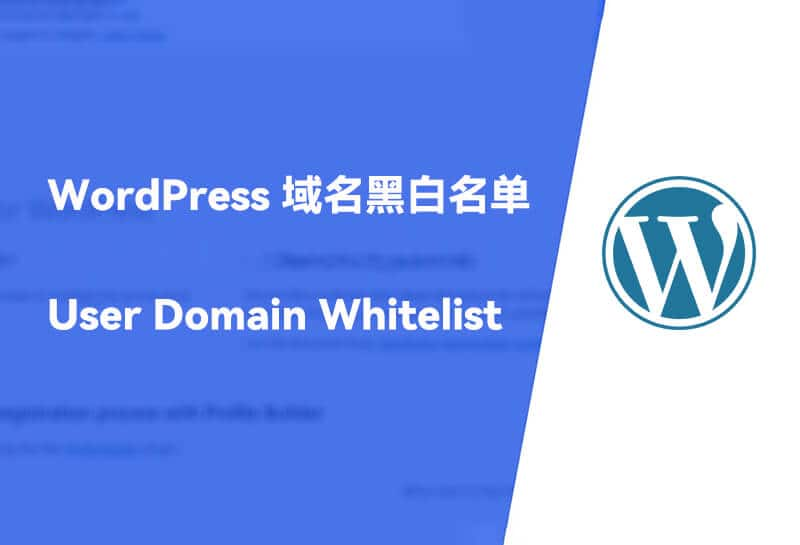 WordPress 设置用户注册邮箱域名后缀黑白名单
