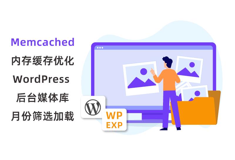 Memcached 内存缓存优化 WordPress 后台媒体库加载